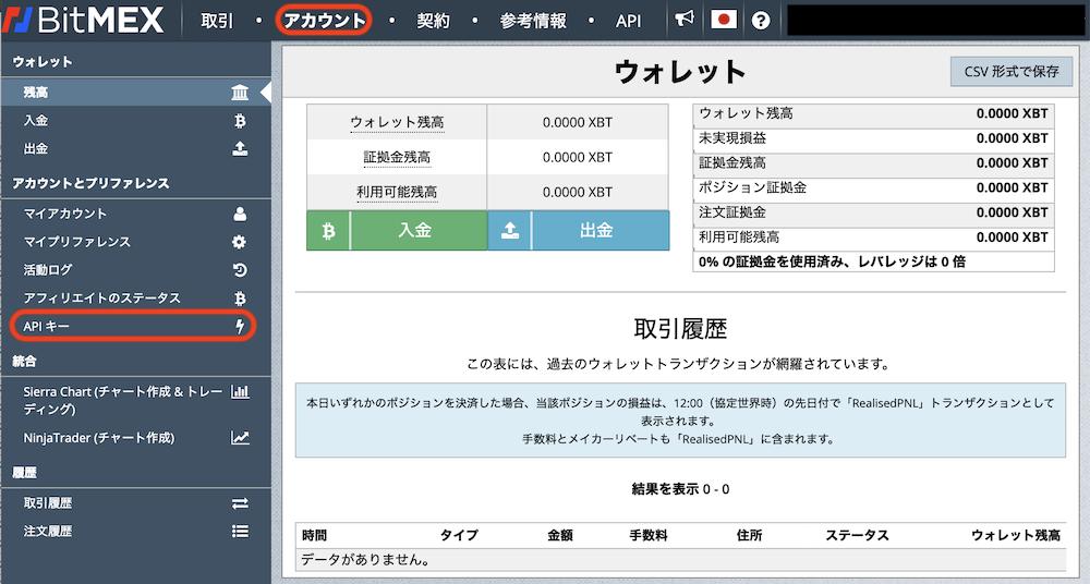 BitMEX-API-自作方法1