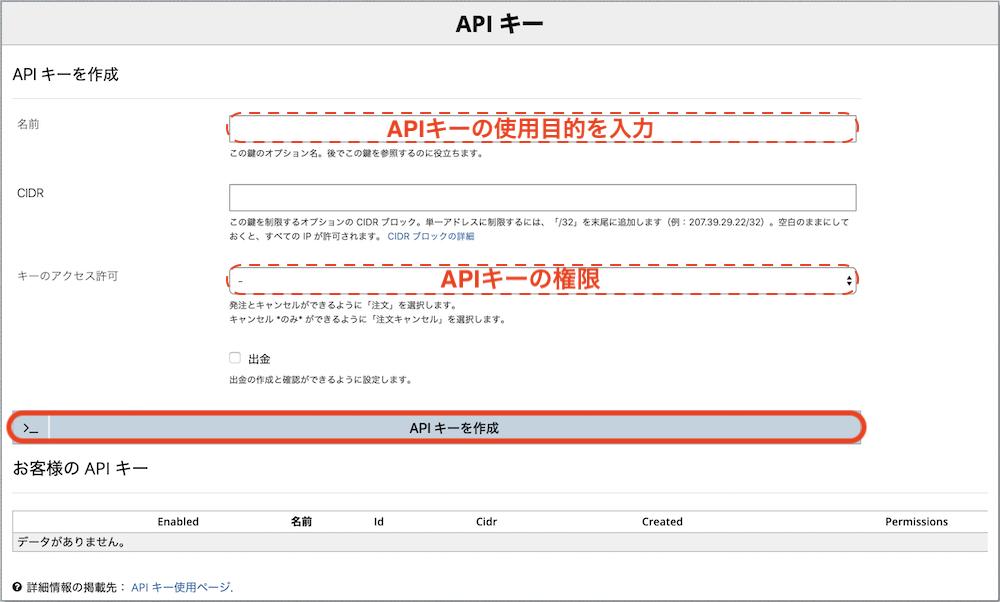 BitMEX-API-自作方法2
