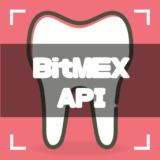 BitMEX-API-アイキャッチ