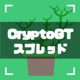 CryptoGT-スプレッド-アイキャッチ