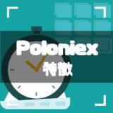 Poloniex-特徴-アイキャッチ