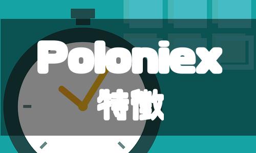 Poloniex(ポロニエックス)の特徴や評判・口コミを徹底分析!