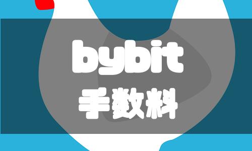 bybit(バイビット)5種類の手数料を徹底解説!