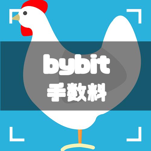 bybit-手数料-アイキャッチ
