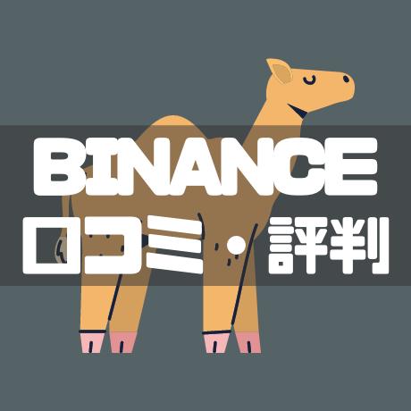 BINANCE評判