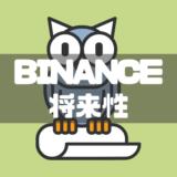 BINANCE将来性
