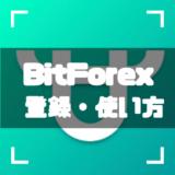 BitForex-登録-アイキャッチ