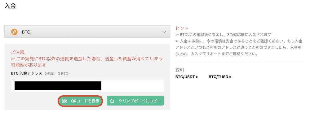 BitForex-登録-入金3
