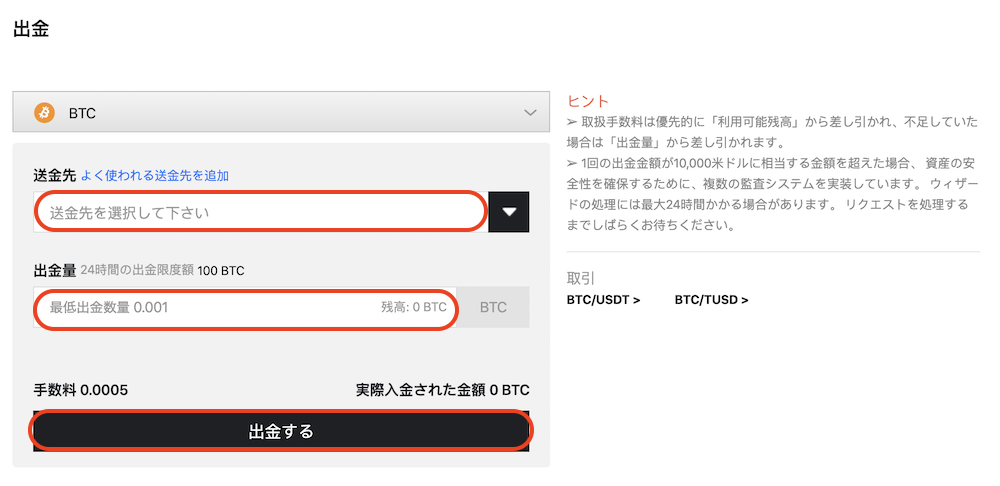 BitForex-登録-出金2