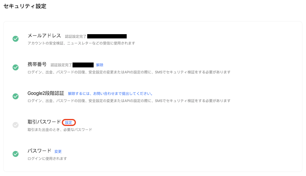 BitForex-登録-取引パスワード1