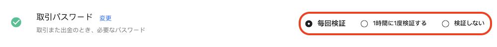 BitForex-登録-取引パスワード5