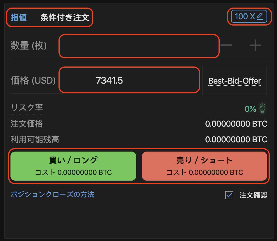 BitForex-登録-取引4