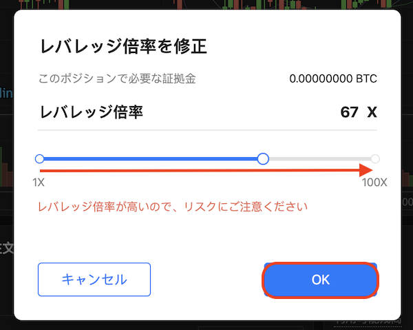 BitForex-登録-取引5