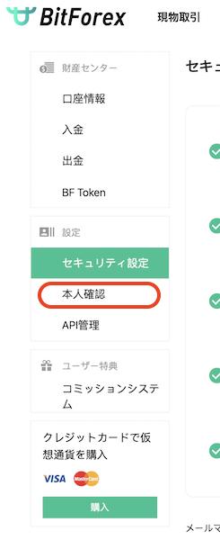 BitForex-登録-本人確認1