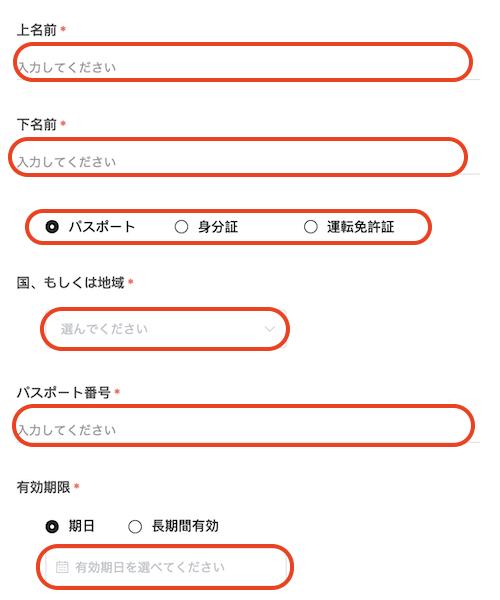 BitForex-登録-本人確認3
