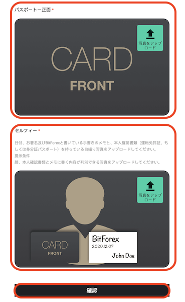 BitForex-登録-本人確認4