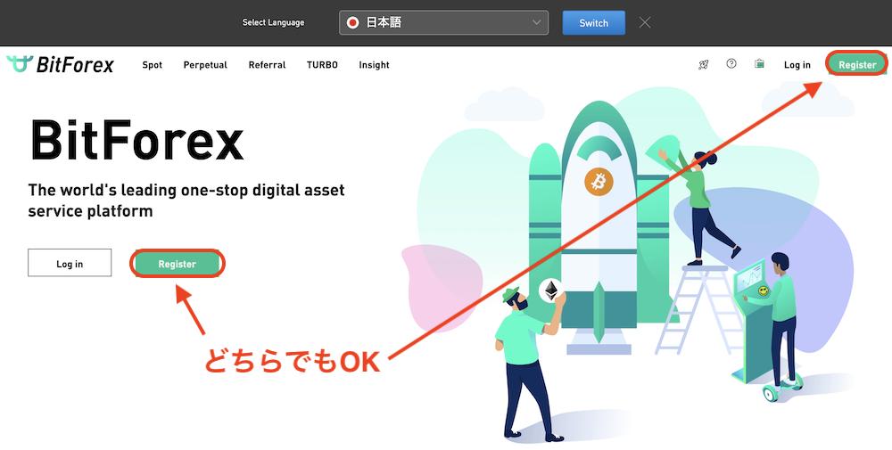 BitForex-登録-登録1