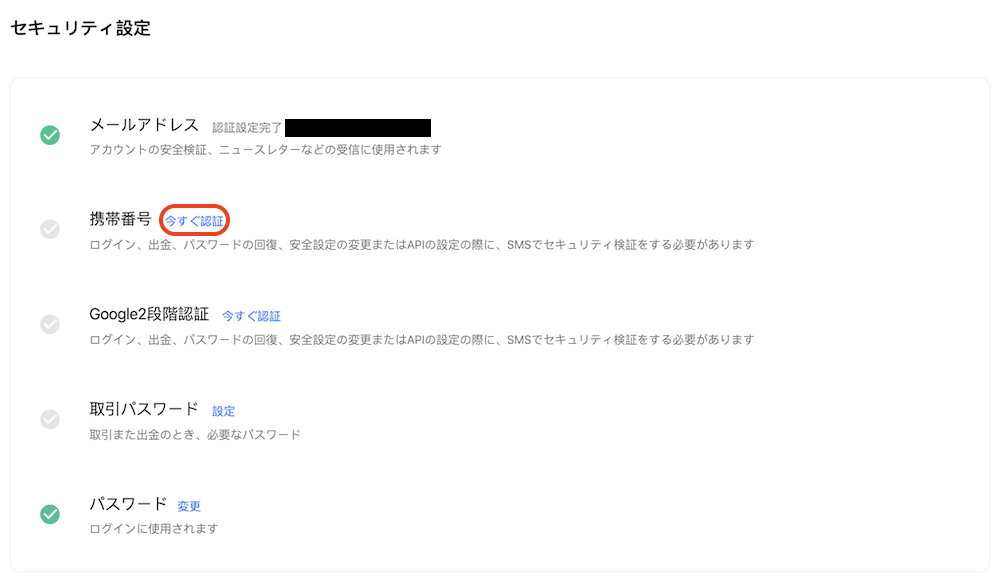 BitForex-登録-SMS2