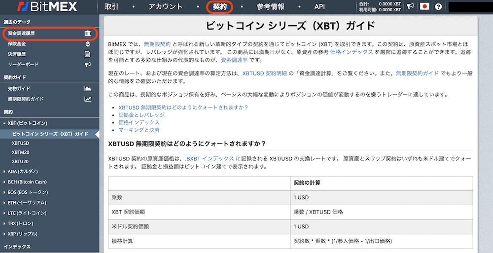 BitMEX-手数料-Funding3