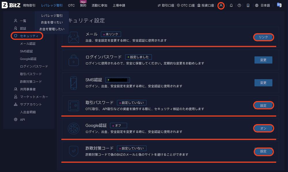 Bitz-登録-メール