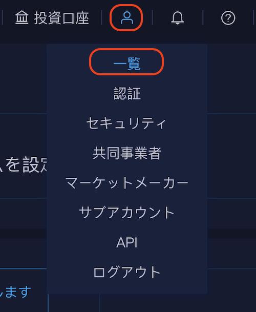 Bitz-登録-レベル1