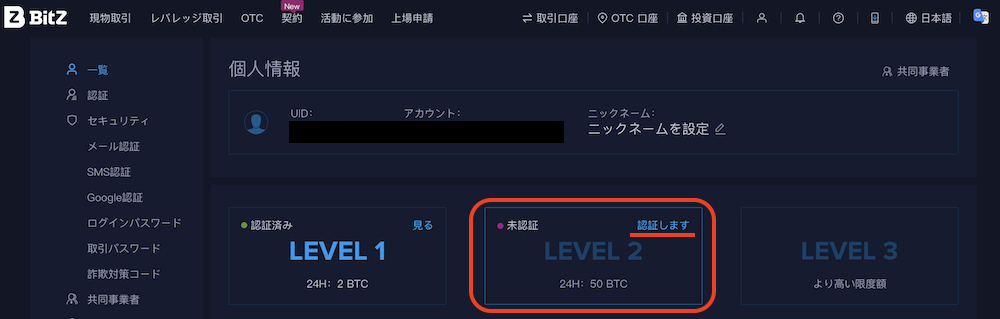 Bitz-登録-レベル2