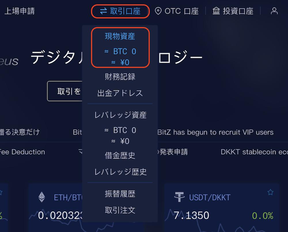 Bitz-登録-入金2