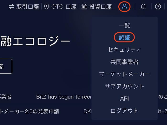 Bitz-登録-本人確認