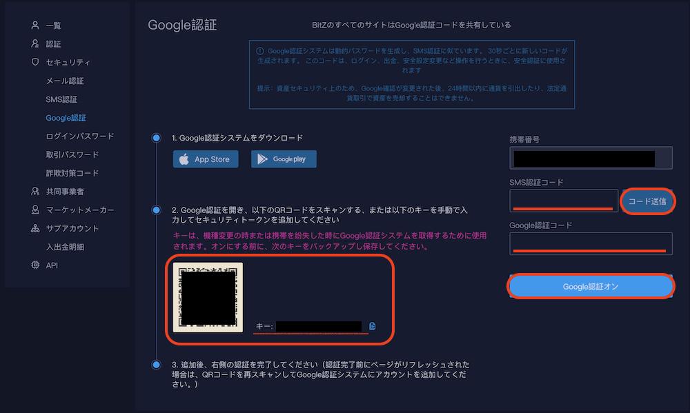 Bitz-登録-2段階認証