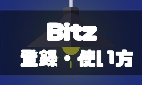 Bitz(ビットジー)の登録方法や使い方をわかりやすく解説!
