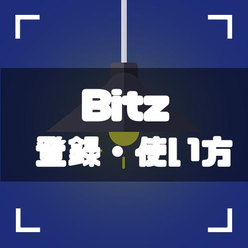 Bitz-登録-アイキャッチ