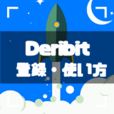 Deribit-登録-アイキャッチ