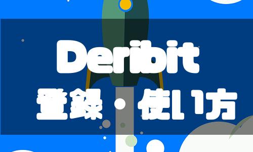 Deribit(デリビット)の登録方法や使い方をわかりやすく解説!