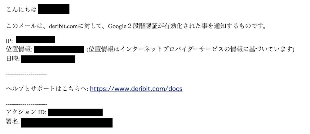 Deribit-登録-2段階認証3