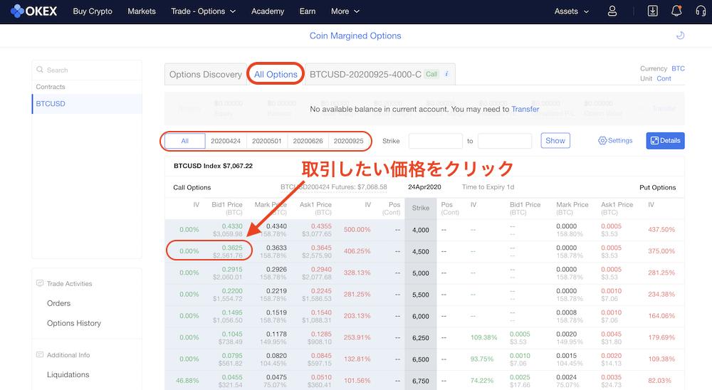 OKEx-オプション-取引手順6