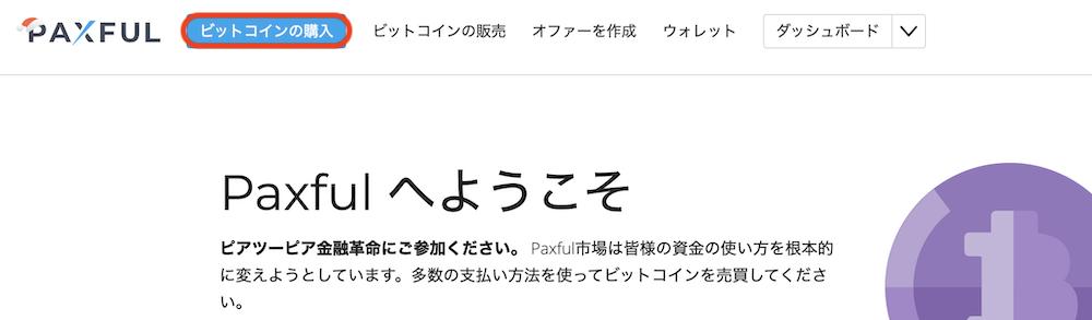 Paxful-提携-使い方1