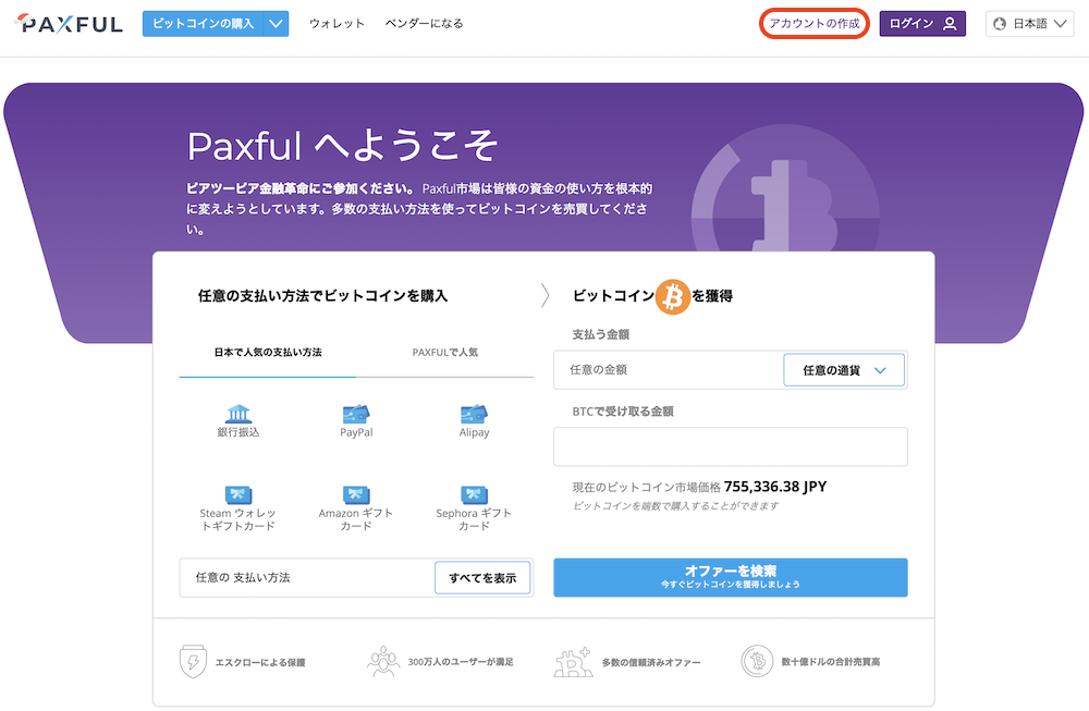 Paxful-提携-登録1