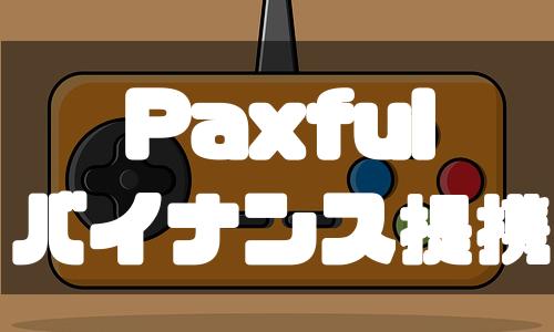 Paxful(パックスフル)とBINANCE(バイナンス)が提携!新規法定通貨への対応と300種類の決済手段が利用可能に!