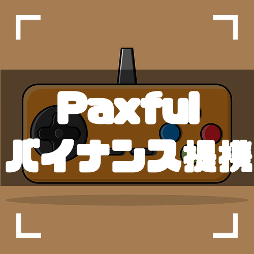 Paxful-提携-アイキャッチ
