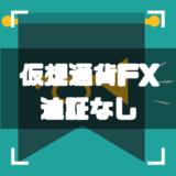 仮想通貨FX-追証なし-アイキャッチ