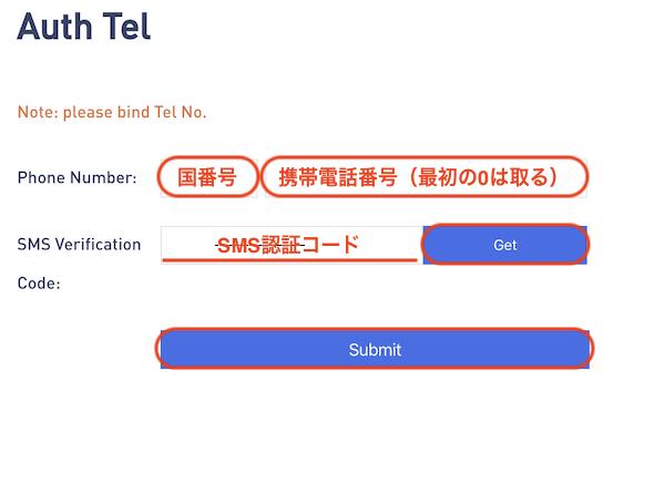 BKEX-登録-SMS認証2