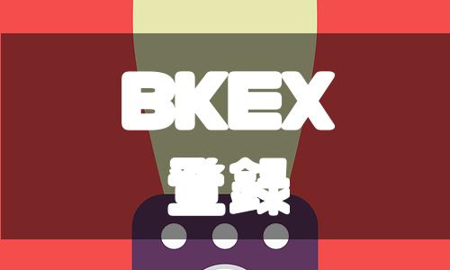 BKEX(ビーケーイーエックス)の登録方法や使い方をわかりやすく解説!