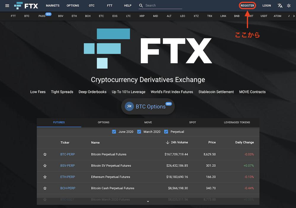 FTX-オプション-登録1