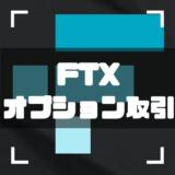 FTX-オプション-アイキャッチ