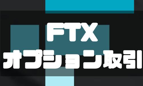 FTX(フィントルエックス)がオプション取引開始で業界の新潮流に!