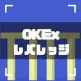OKEx-レバレッジ-アイキャッチ