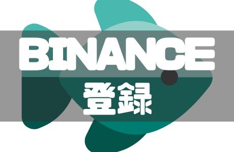 BINANCE(バイナンス)5つの特徴と登録方法を徹底解説!
