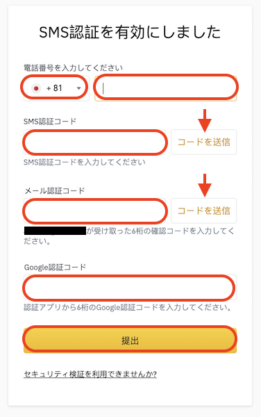 BAINANCE SMS認証2