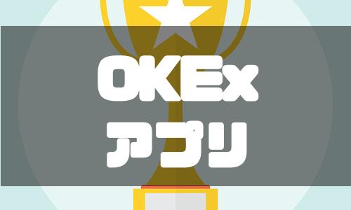 OKEx(オーケーイーエックス)のスマホアプリを徹底解説!