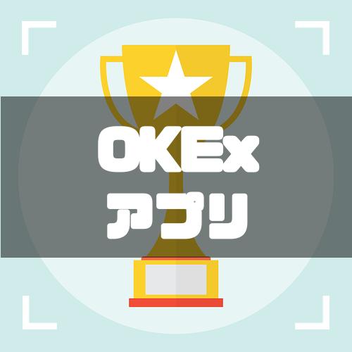 OKEx-アプリ-アイキャッチ